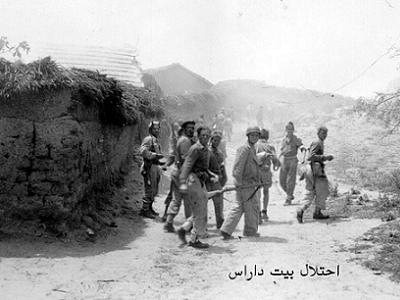 The invasion of Beit Daras. (Photo: Palestine Remembered)
